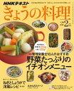NHK きょうの料理 2017年2月号[雑誌]【電子書籍】