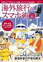楽天楽天Kobo電子書籍ストア海外旅行のスマホ術 2016-2017最新版【電子書籍】