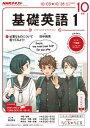 NHKラジオ 基礎英語1 2016年10月号[雑誌]【電子書籍】