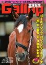 週刊Gallop 2014年6月29日号2014年6月29日号【電子...
