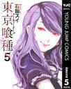 東京喰種トーキョーグール リマスター版 5【電子書籍】[ 石...