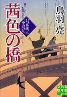 茜色の橋剣客旗本奮闘記