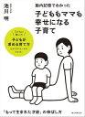 胎内記憶でわかった 子どももママも幸せになる子育て「もって生まれた才能」の伸ばし方【電子書籍】[ 池