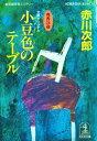 小豆色のテーブル 杉原爽香二十四歳の春【電子書籍】[ 赤川次郎 ]