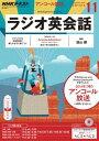 NHKラジオ ラジオ英会話 2016年11月号[雑誌]【電子書籍】