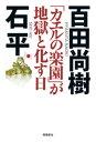 「カエルの楽園」が地獄と化す日【電子書籍】[ 百田尚樹 ]