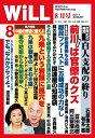 月刊WiLL 2017年 8月号【電子書籍】[ ワック ]...
