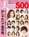 40代からの美ヘアカタログ500【電子書籍】