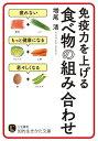 免疫力を上げる 食べ物の組み合わせ【電子書籍】[ 増尾清 ]...
