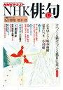 NHK 俳句 2016年12月号[雑誌]【電子書籍】