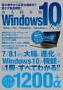 Windows10大全三才ムック vol.838【電子書籍】[ 三才ブックス ]