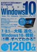 Windows10大全