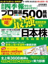 会社四季報プロ500 2016年春号【電子書籍】[ 会社四季報プロ500編集部 ]
