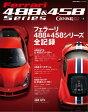 フェラーリ488&458シリーズ全記録【電子書籍】[ 三栄書房 ]