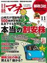 日経マネー 2015年 11月号 [雑誌]【電子書籍】[ 日経マネー編集部 ]