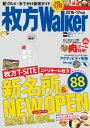 枚方Walker2016-17年版【電子書籍】[ KansaiWalker編集部 ]