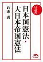 口語訳 日本国憲法・大日本帝国憲法【電子書籍】[ 倉山満 ]