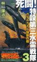死闘!特設第三水雷戦隊(3)ガダルカナル強襲作戦【電子書籍】[ 林譲治 ]