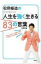 松岡修造の人生を強く生きる83の言葉【電子書籍】[ 松岡修造...