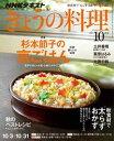 NHK きょうの料理 2016年10月号[雑誌]【電子書籍】