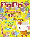 PriPri 2017年3月号【電子書籍】