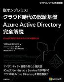 æ����ץ�ߥ�! ���饦�ɻ����ǧ�ڴ��� Azure Active Directory ��������