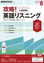 NHKラジオ 攻略!英語リスニング 2016年8月号[雑誌]【電子書籍】