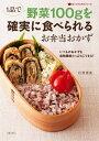 1品で野菜100gを確実に食べられるお弁当おかず【電子書籍】[ 石澤 清美 ]