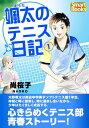颯太のテニス日記 1【電子書籍】[ 尚桜子 NAOKO ]