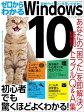 ショッピングWindows ゼロからわかるWindows10三才ムック vol.842【電子書籍】[ 三才ブックス ]