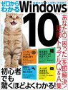 ゼロからわかるWindows10三才ムック vol.842【電子書籍】[ 三才ブックス ]