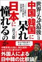 世界はなぜ最後には中国・韓国に呆れ日本に憧れるのか 二〇〇〇年前から外国人が見て驚いた日中韓の違い【