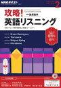 NHKラジオ 攻略!英語リスニング 2017年2月号[雑誌]【電子書籍】