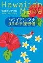 ハワイアン・マナ 99の幸運習慣【電子書籍】[ 朱実カウラオヒ ]