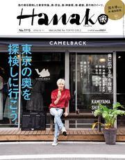 Hanako(ハナコ)2016年8月11日号No.1115