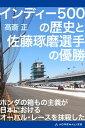 インディー500の歴史と佐藤琢磨選手の優勝【電子書籍】[ 高...