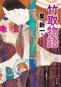 竹取物語【電子書籍】[ 星 新一 ]