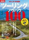 最新版ツーリングノウハウ100【電子書籍】