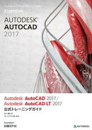 Autodesk AutoCAD 2017 / Autodesk AutoCAD LT 2017��ȥ졼�˥����� (Autodesk��ȥ졼�˥�����)
