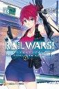 RAILWARS!13日本國有鉄道公安隊【電子書籍】[ 豊田巧 ]