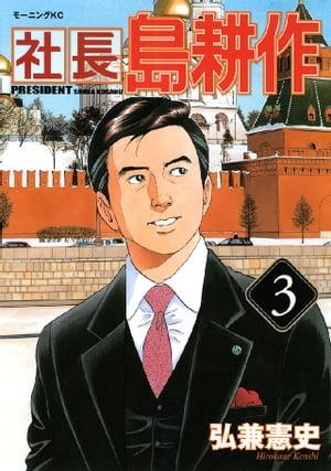 社長 島耕作3巻【電子書籍】[ 弘兼憲史 ]