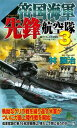 帝国海軍先鋒航空隊 太平洋戦争シミュレーション(3)【電子書籍】[ 林譲治 ]