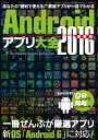 Androidアプリ大全2016最新版三才ムック vol.843【電子書籍】[ 三才ブックス ]