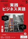 NHKラジオ 実践ビジネス英語 2017年3月号[雑誌]【電子書籍】
