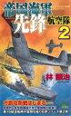 帝国海軍先鋒航空隊 太平洋戦争シミュレーション(2)【電子書籍】[ 林譲治 ]