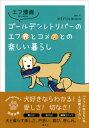 エフ漫画 ゴールデンレトリバーのエフとコメとの楽しい暮らし【電子書籍】[ efrinman ]