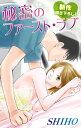 Love Silky 秘密のファースト・ラブ【電子書籍】[ SHIHO ]