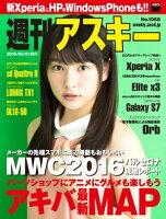 週刊アスキーNo.1068(2016年3月1日発行)