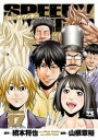 スピーディワンダー volume17【電子書籍】[ 山根章裕 ]