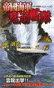 帝國海軍鬼道艦隊 太平洋戦争シミュレーション(1)【電子書籍】[ 林譲治 ]
